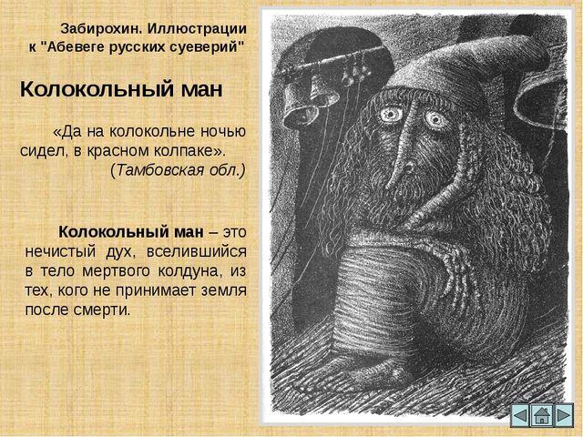 Полевик Рисунок Людмилы Стойлик И.Я. Билибин. Полевик. 1934 г. Иллюстрация к...
