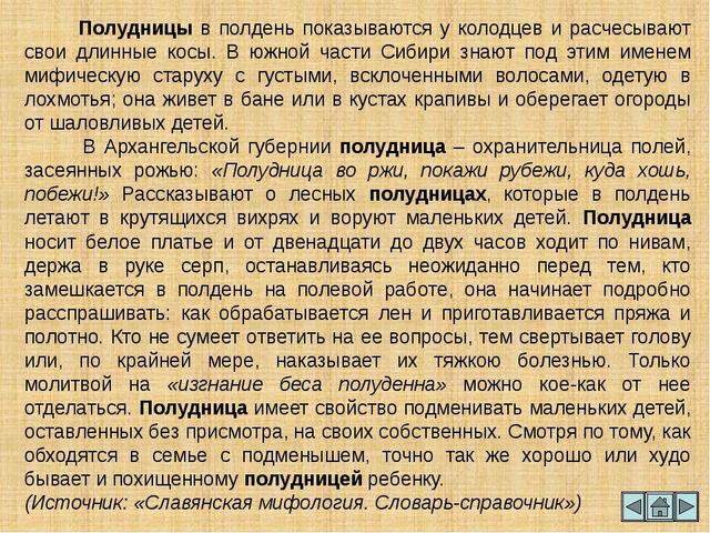 Луговик Луговик (Луговой) - добрый дух лугов, маленький зелёный человечек в о...