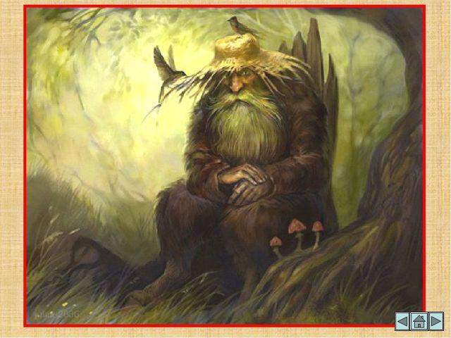 6 или 7 апреля – День пробуждения Лешего. http://www.drive2.ru/users/andreyvg...