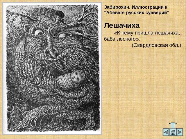 Бабай Злой ночной дух. Живет он в зарослях камыша, а ночью под окнами бродит,...
