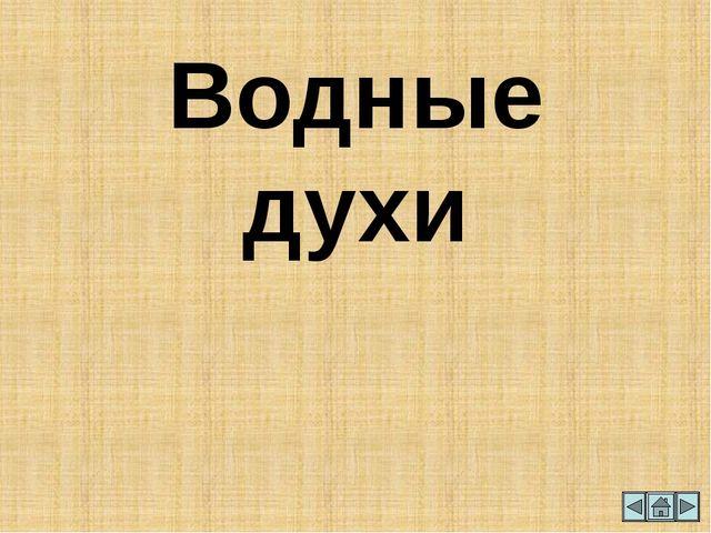 Водяной и русалки http://www.donbass.ua/news/home-and-family/holidays/2009/07...