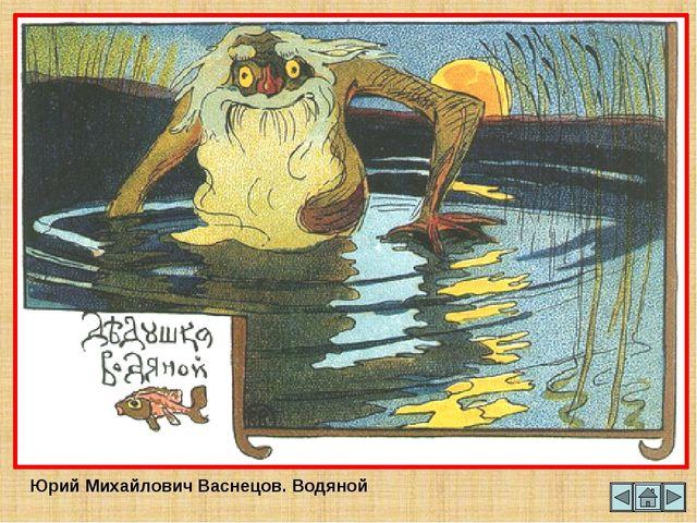 """Забирохин. Иллюстрации к """"Абевеге русских суеверий"""" Русалки «Нагая женщина с..."""