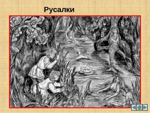 Берегиня Древние славяне полагали, что берегиня – это великая богиня, породив...