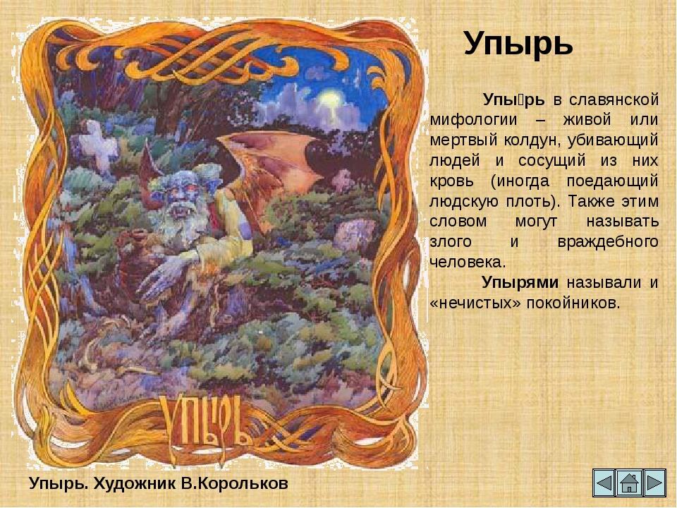 Баба-Яга В славянской мифологии Баба-Яга лесная старуха-волшебница, ведьма. С...