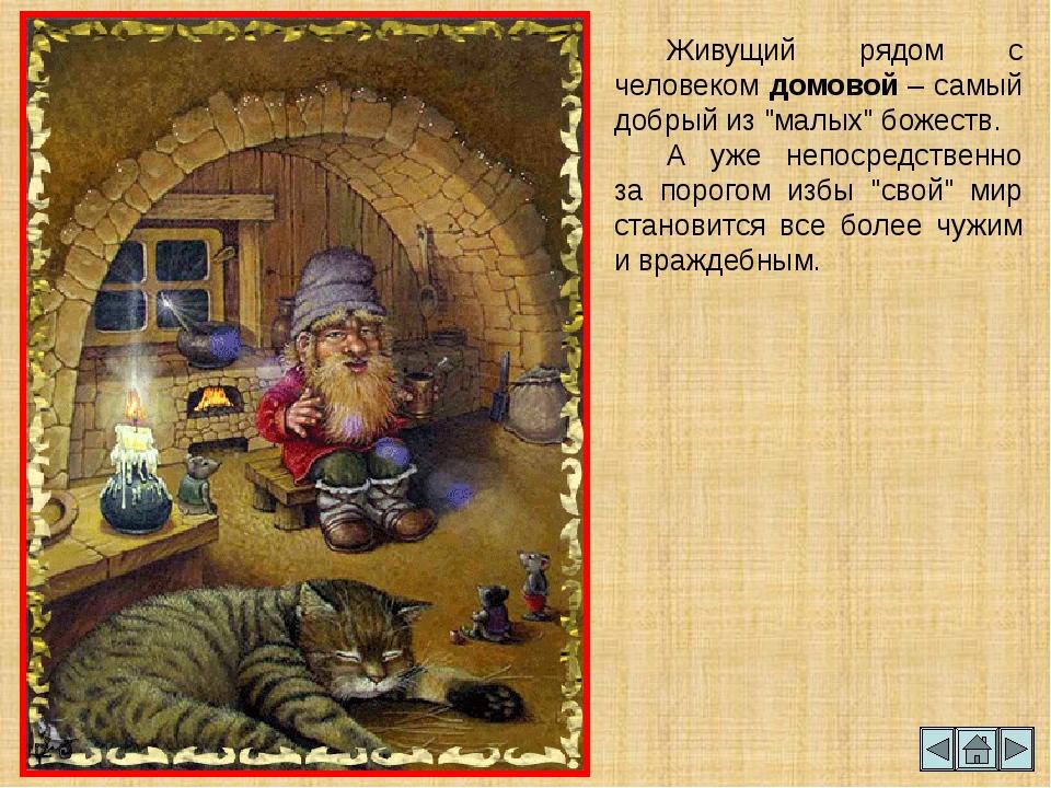 """Живущий рядом с человеком домовой – самый добрый из """"малых"""" божеств. А уже не..."""