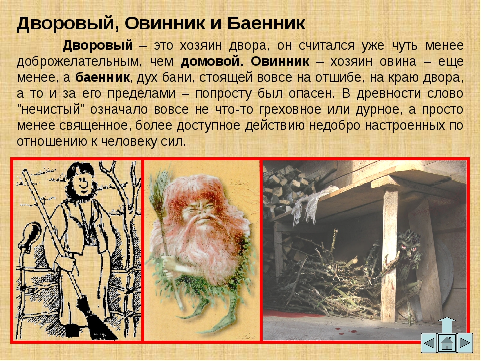 Дворовый, Овинник и Баенник Дворовый – это хозяин двора, он считался уже чуть...