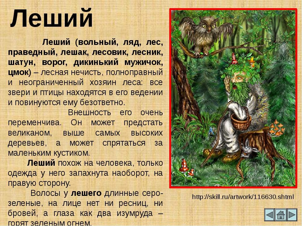 Пробуждение лешего Наши предки славяне праздновали Пробуждение лешего. Считал...
