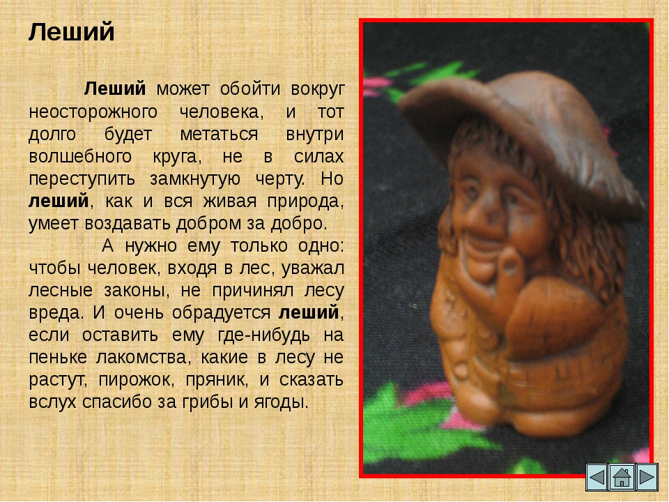 Встречает леший нас в Саду гостеприимно!!! http://fotki.yandex.ru/users/marts...