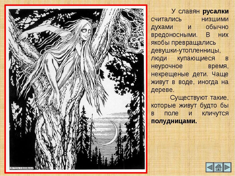 Бродница Бродницы – разновидность берегинь, благожелательных к человеку. Древ...