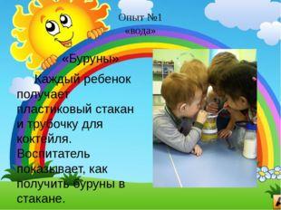 Опыт №1 «вода» «Буруны» Каждый ребенок получает пластиковый стакан и трубочку