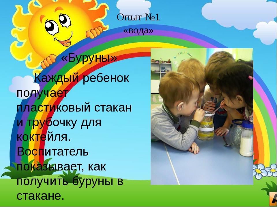 Опыт №1 «вода» «Буруны» Каждый ребенок получает пластиковый стакан и трубочку...