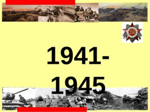 1941-1945 КУРСКАЯ БИТВА. 5 июля-23 августа 1943 г. Матюшкина А.В. http://nsp