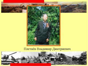 Плетнёв Владимир Дмитриевич КУРСКАЯ БИТВА. 5 июля-23 августа 1943 г. Матюшки