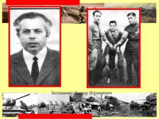 Бетхиненко Виктор Израилевич КУРСКАЯ БИТВА. 5 июля-23 августа 1943 г. Матюшк