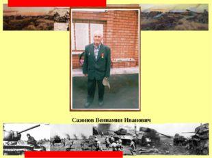 Сазонов Вениамин Иванович КУРСКАЯ БИТВА. 5 июля-23 августа 1943 г. Матюшкина