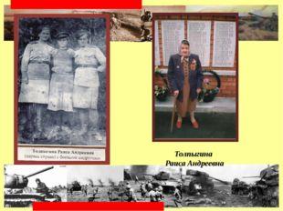 Толпыгина Раиса Андреевна КУРСКАЯ БИТВА. 5 июля-23 августа 1943 г. Матюшкина