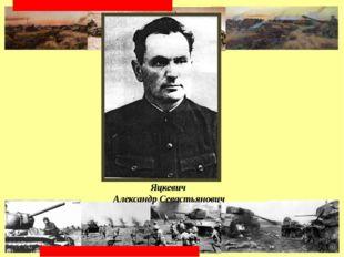 Яцкевич Александр Севастьянович КУРСКАЯ БИТВА. 5 июля-23 августа 1943 г. Мат