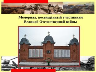 Мемориал, посвящённый участникам Великой Отечественной войны КУРСКАЯ БИТВА.