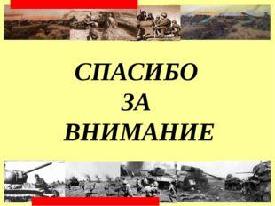 СПАСИБО ЗА ВНИМАНИЕ КУРСКАЯ БИТВА. 5 июля-23 августа 1943 г. Матюшкина А.В.