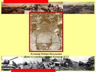 Клочкова Федора Васильевна (фото из семейного архива Клочкова Н.Т.) КУРСКАЯ