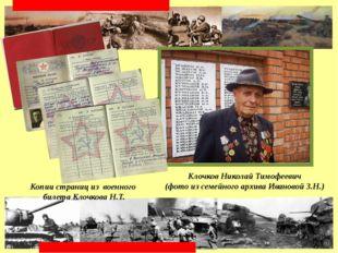 Клочков Николай Тимофеевич (фото из семейного архива Ивановой З.Н.) Копии ст