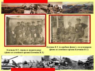 Клочков Н.Т. справа в среднем ряду ( фото из семейного архива Клочкова Н.Т.)