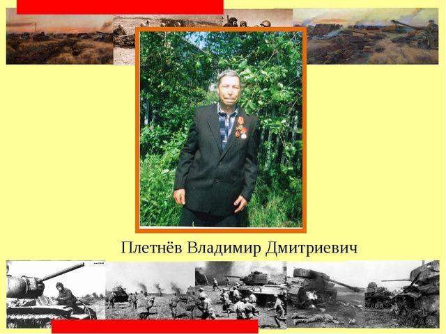 Плетнёв Владимир Дмитриевич КУРСКАЯ БИТВА. 5 июля-23 августа 1943 г. Матюшки...