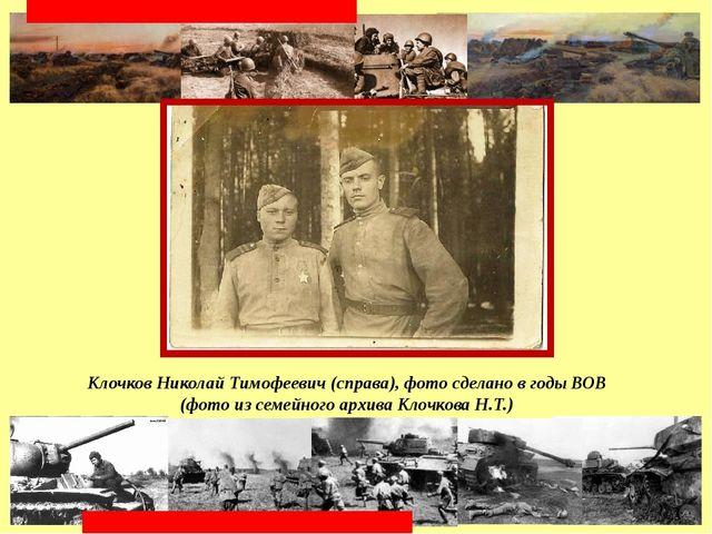Клочков Николай Тимофеевич (справа), фото сделано в годы ВОВ (фото из семейн...