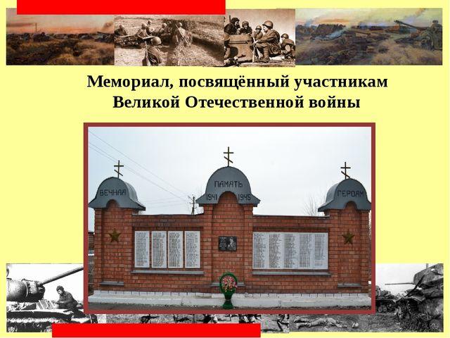 Мемориал, посвящённый участникам Великой Отечественной войны КУРСКАЯ БИТВА....