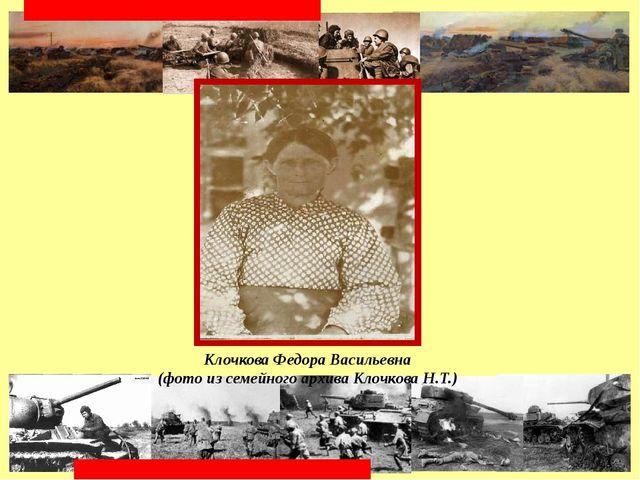 Клочкова Федора Васильевна (фото из семейного архива Клочкова Н.Т.) КУРСКАЯ...