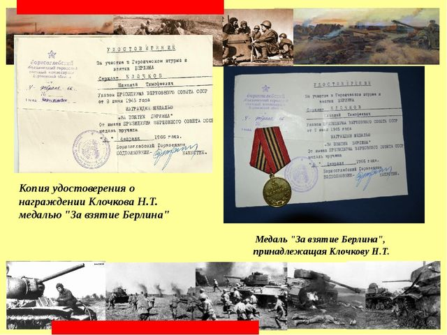 """Копия удостоверения о награждении Клочкова Н.Т. медалью """"За взятие Берлина""""..."""