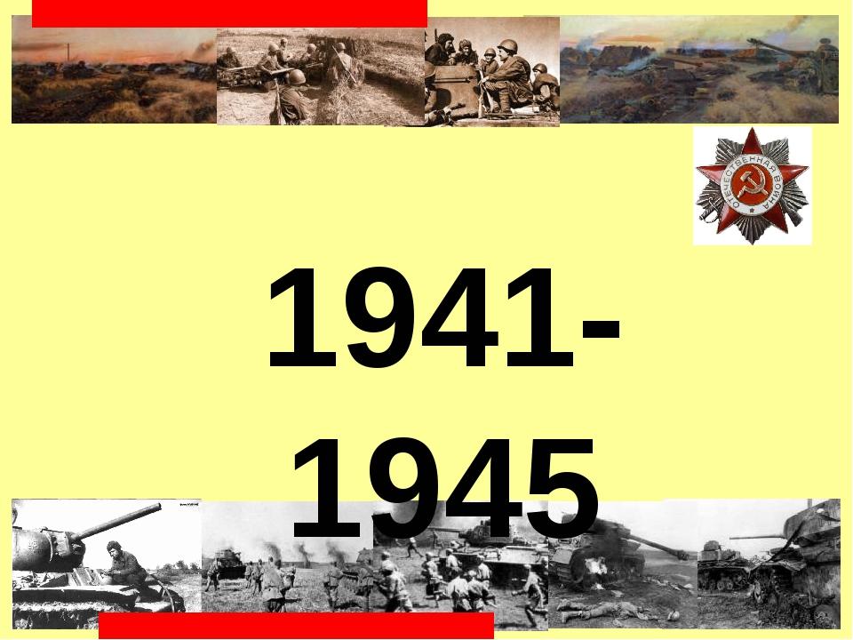 1941-1945 КУРСКАЯ БИТВА. 5 июля-23 августа 1943 г. Матюшкина А.В. http://nsp...