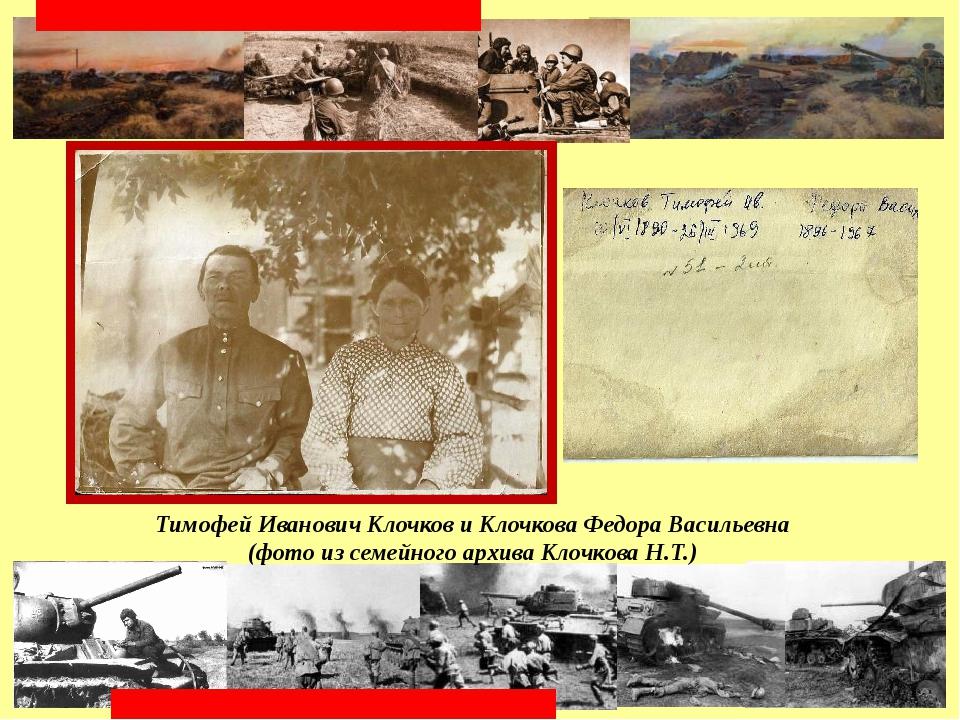 Тимофей Иванович Клочков и Клочкова Федора Васильевна (фото из семейного арх...