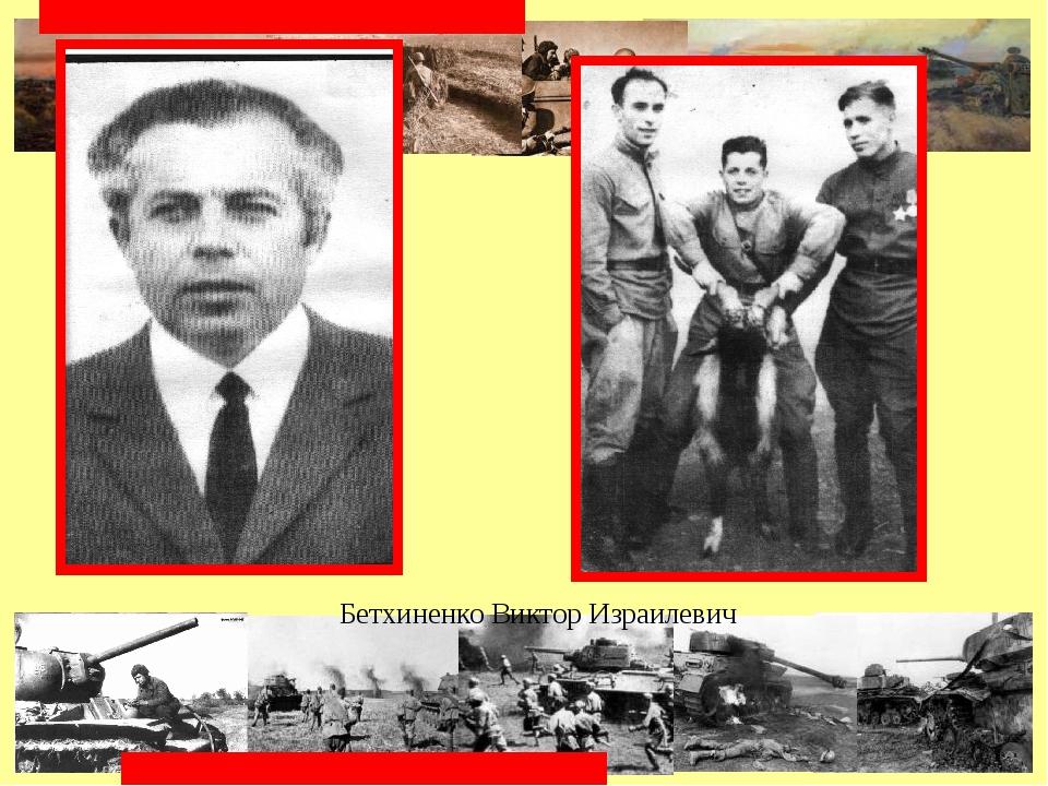 Бетхиненко Виктор Израилевич КУРСКАЯ БИТВА. 5 июля-23 августа 1943 г. Матюшк...