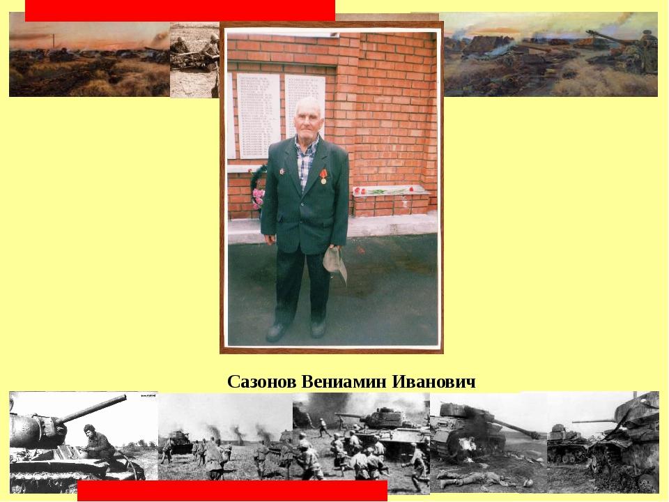 Сазонов Вениамин Иванович КУРСКАЯ БИТВА. 5 июля-23 августа 1943 г. Матюшкина...