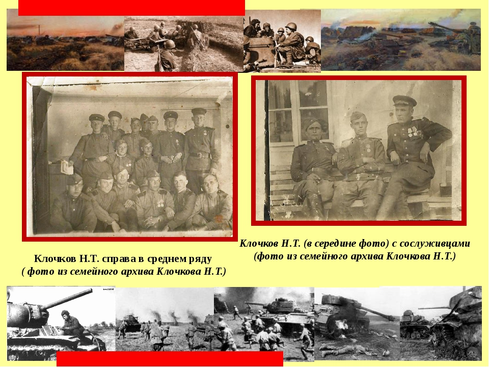 Клочков Н.Т. справа в среднем ряду ( фото из семейного архива Клочкова Н.Т.)...