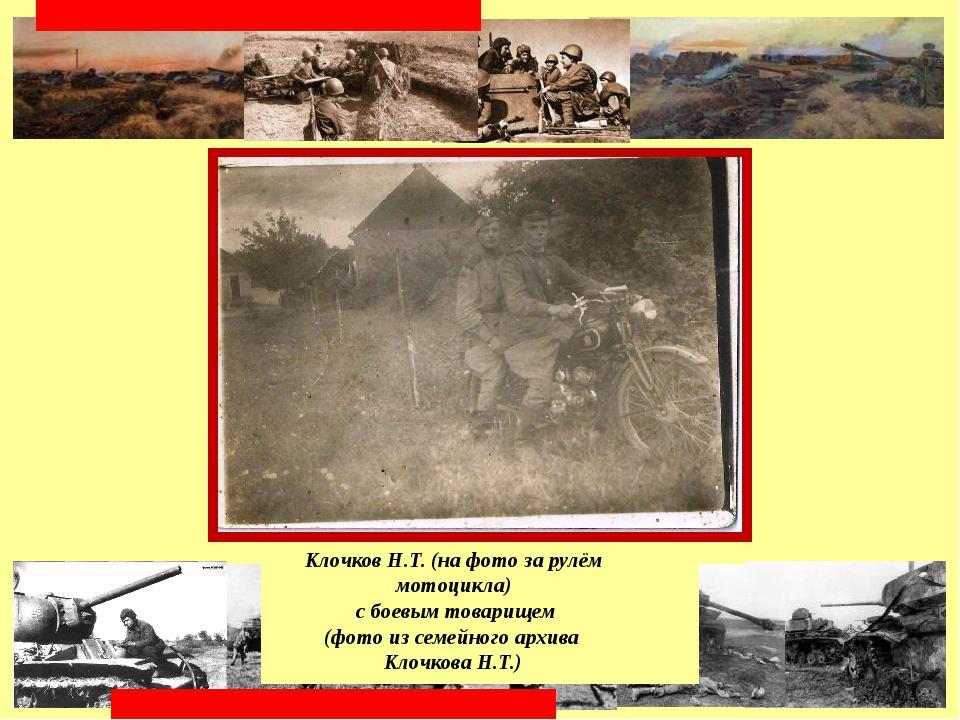 Клочков Н.Т. (на фото за рулём мотоцикла) с боевым товарищем (фото из семейн...