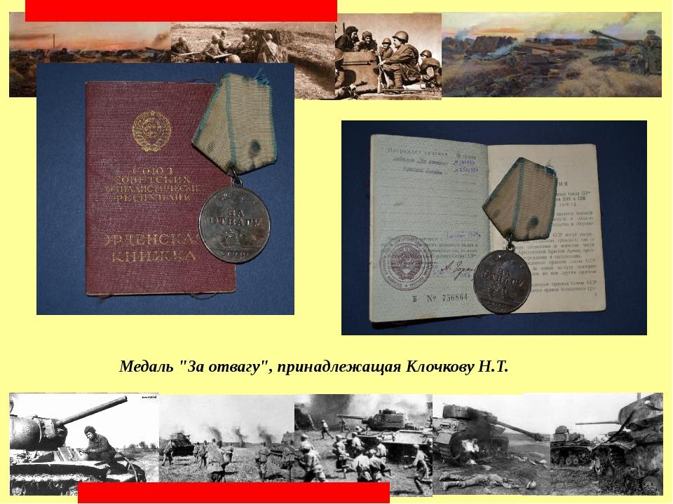 """Медаль """"За отвагу"""", принадлежащая Клочкову Н.Т. КУРСКАЯ БИТВА. 5 июля-23 авг..."""
