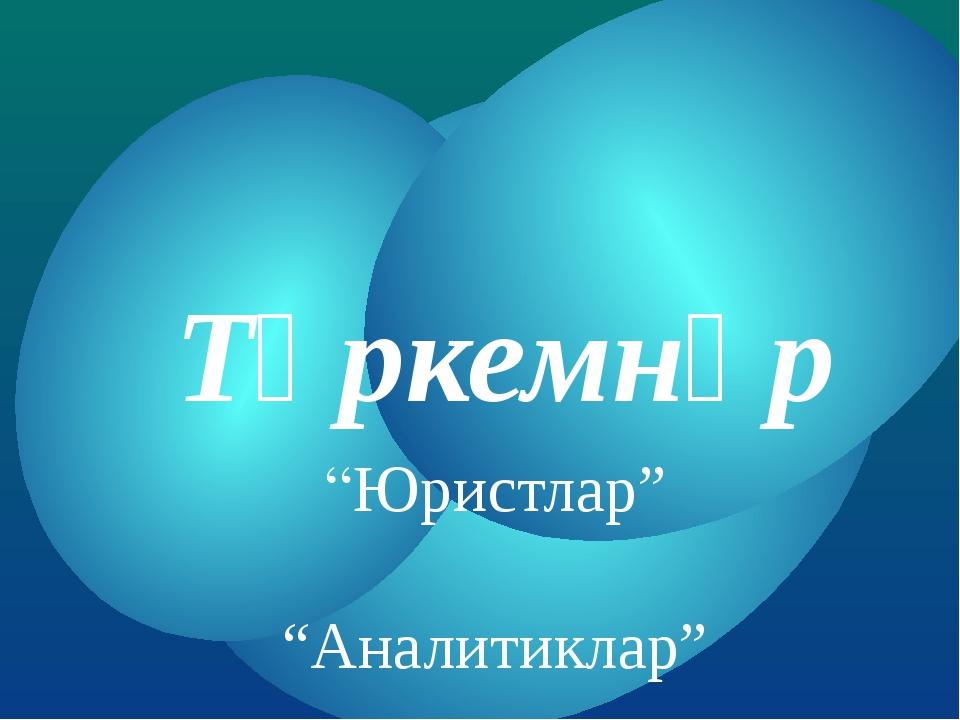 """Юристлар"" ""Аналитиклар"" Төркемнәр"