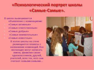 В школе вывешивается объявление с номинациями: «Самые активные» «Самые ответс