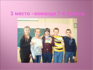 3 место –команда 7-А класса
