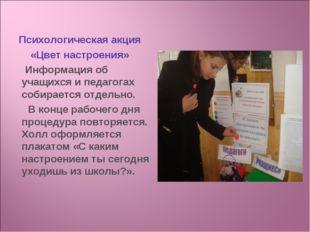 Психологическая акция «Цвет настроения» Информация об учащихся и педагогах со