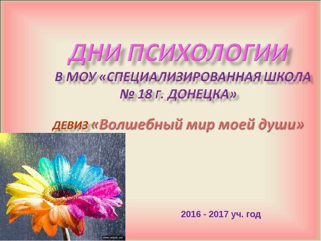 2016 - 2017 уч. год.