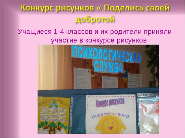 Учащиеся 1-4 классов и их родители приняли участие в конкурсе рисунков