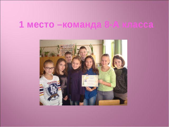 1 место –команда 8-А класса