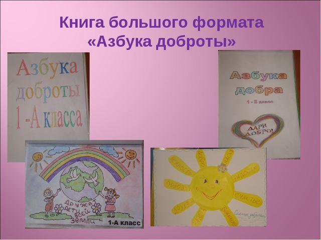 Книга большого формата «Азбука доброты»