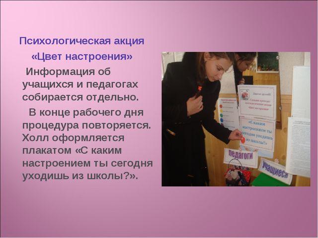 Психологическая акция «Цвет настроения» Информация об учащихся и педагогах со...