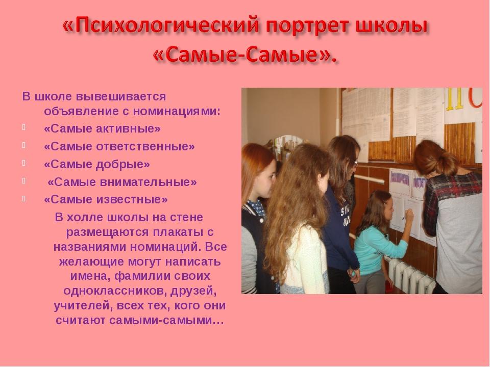 В школе вывешивается объявление с номинациями: «Самые активные» «Самые ответс...