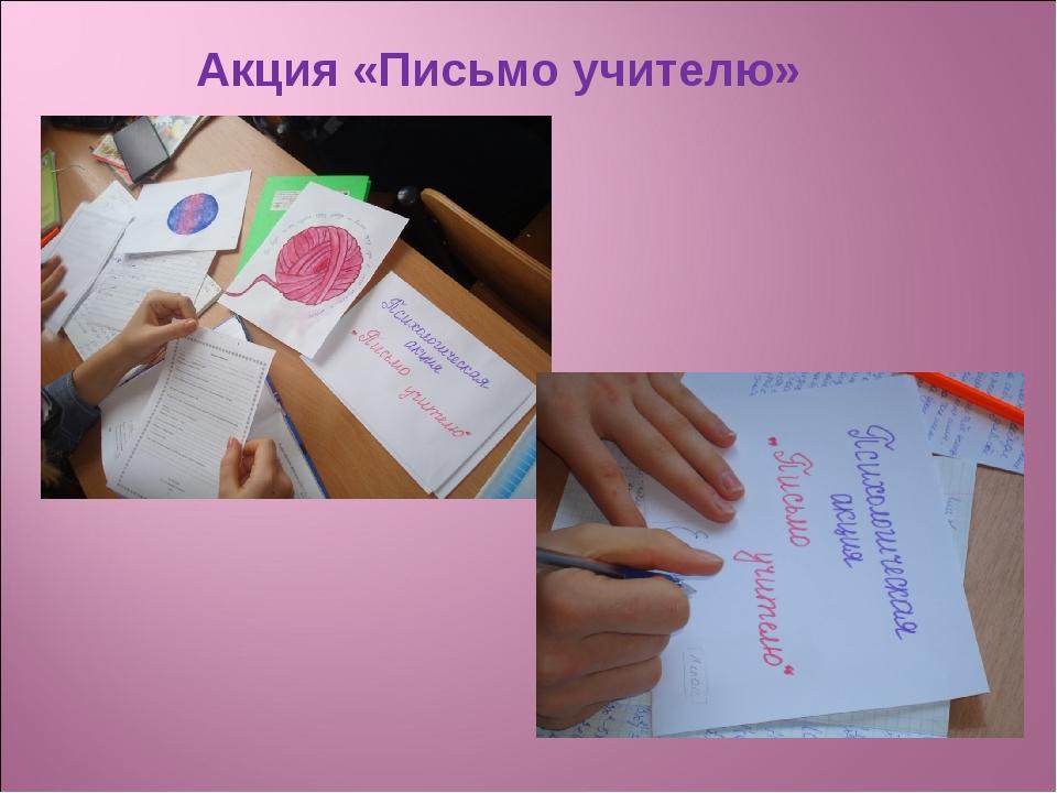 Акция «Письмо учителю»