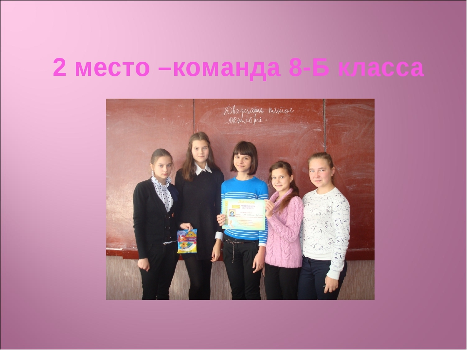 2 место –команда 8-Б класса